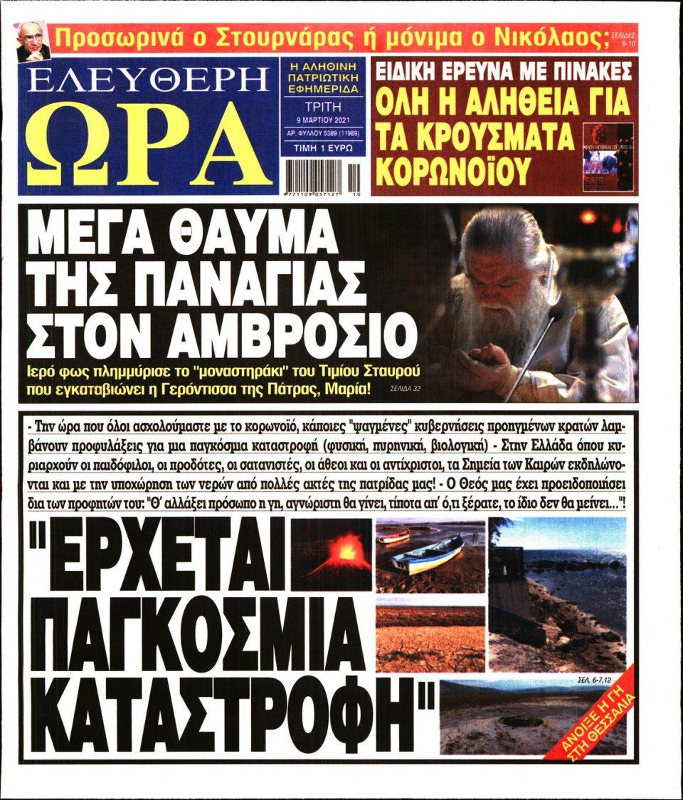 Πρωτοσέλιδο Εφημερίδας - Ελεύθερη Ώρα - 2021-03-09