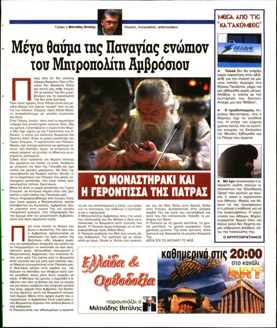 Οπισθόφυλλο Εφημερίδας - Ελεύθερη Ώρα - 2021-03-09