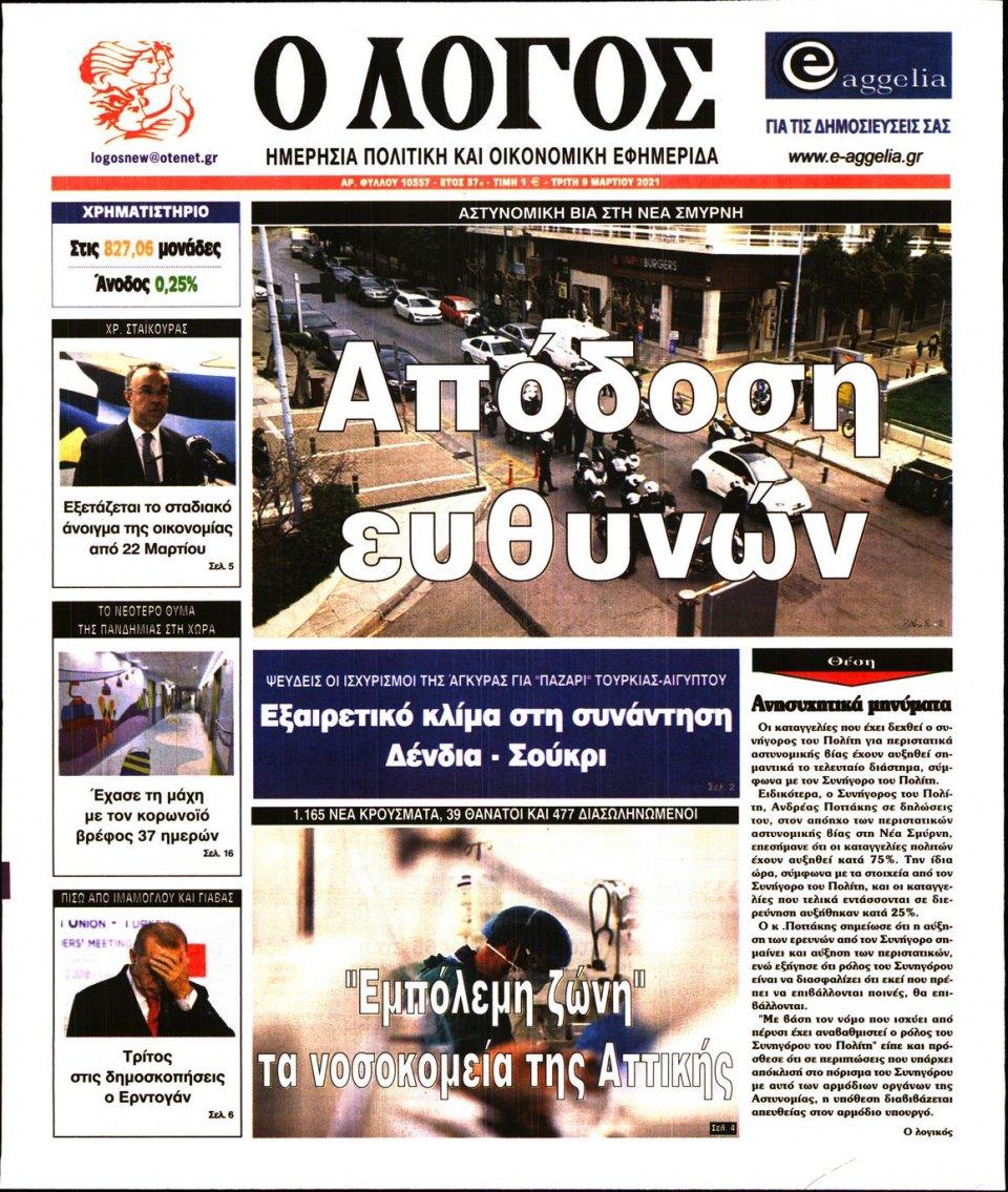 Πρωτοσέλιδο Εφημερίδας - Λόγος - 2021-03-09