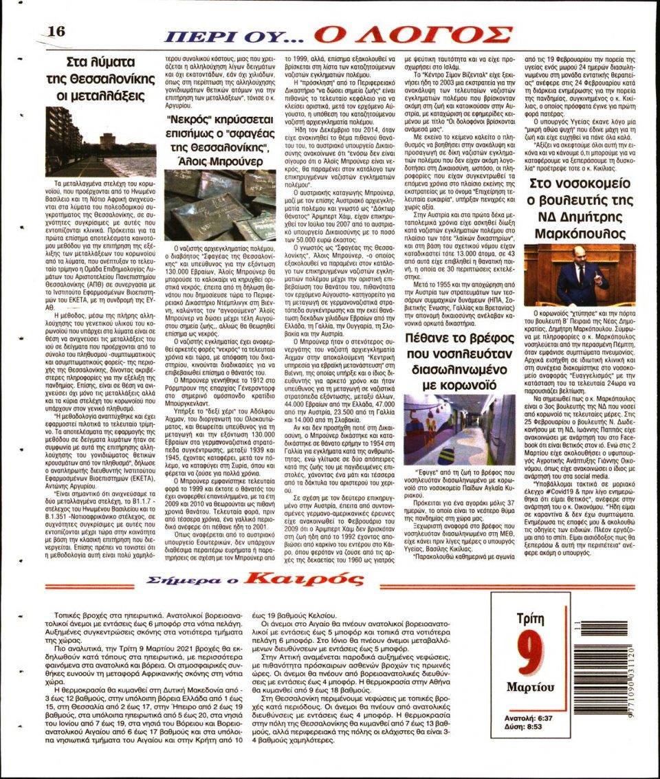 Οπισθόφυλλο Εφημερίδας - Λόγος - 2021-03-09
