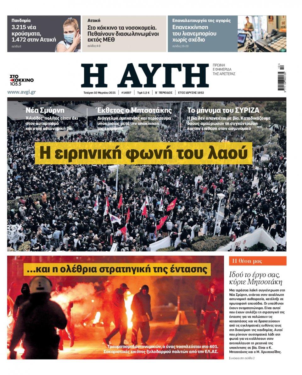 Πρωτοσέλιδο Εφημερίδας - Αυγή - 2021-03-10