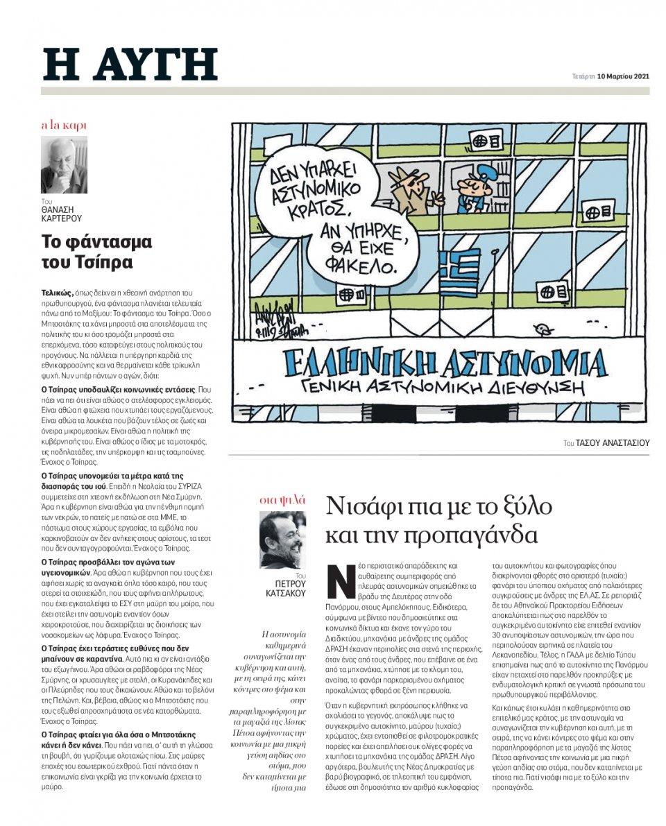 Οπισθόφυλλο Εφημερίδας - Αυγή - 2021-03-10