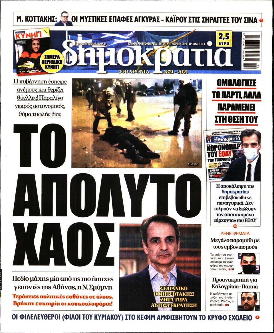 Πρωτοσέλιδο Εφημερίδας - ΔΗΜΟΚΡΑΤΙΑ - 2021-03-10
