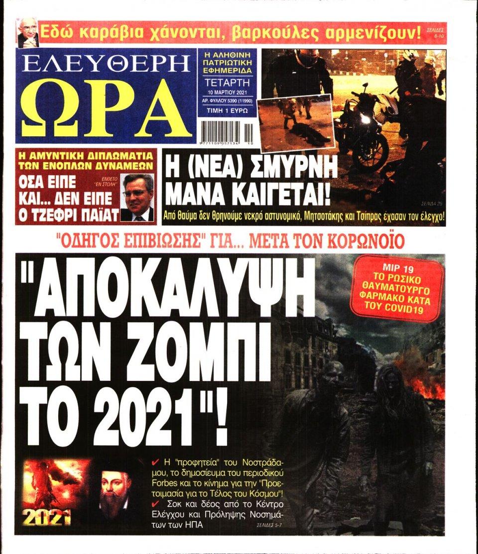Πρωτοσέλιδο Εφημερίδας - Ελεύθερη Ώρα - 2021-03-10