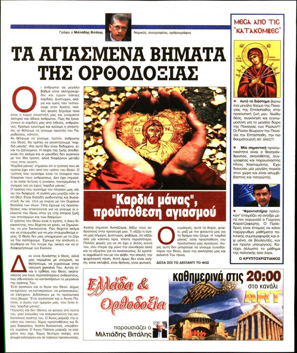 Οπισθόφυλλο Εφημερίδας - Ελεύθερη Ώρα - 2021-03-10