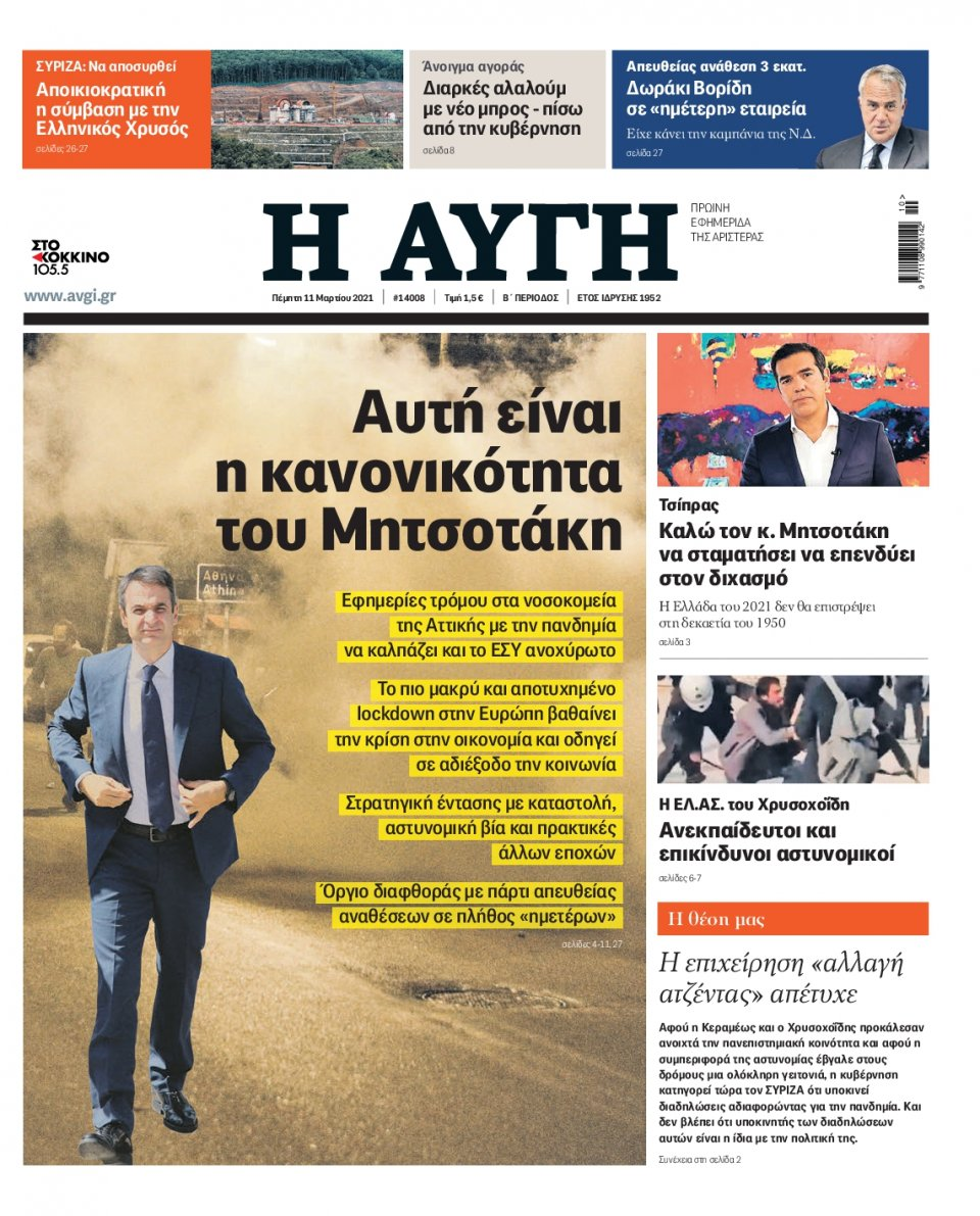 Πρωτοσέλιδο Εφημερίδας - Αυγή - 2021-03-11