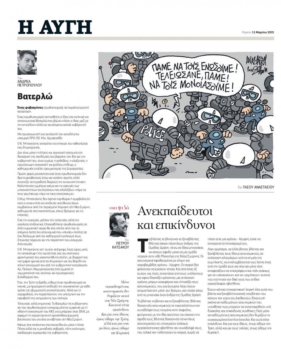 Οπισθόφυλλο Εφημερίδας - Αυγή - 2021-03-11