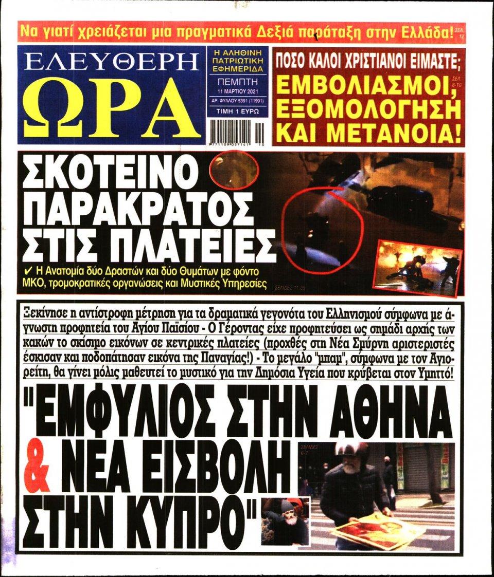 Πρωτοσέλιδο Εφημερίδας - Ελεύθερη Ώρα - 2021-03-11