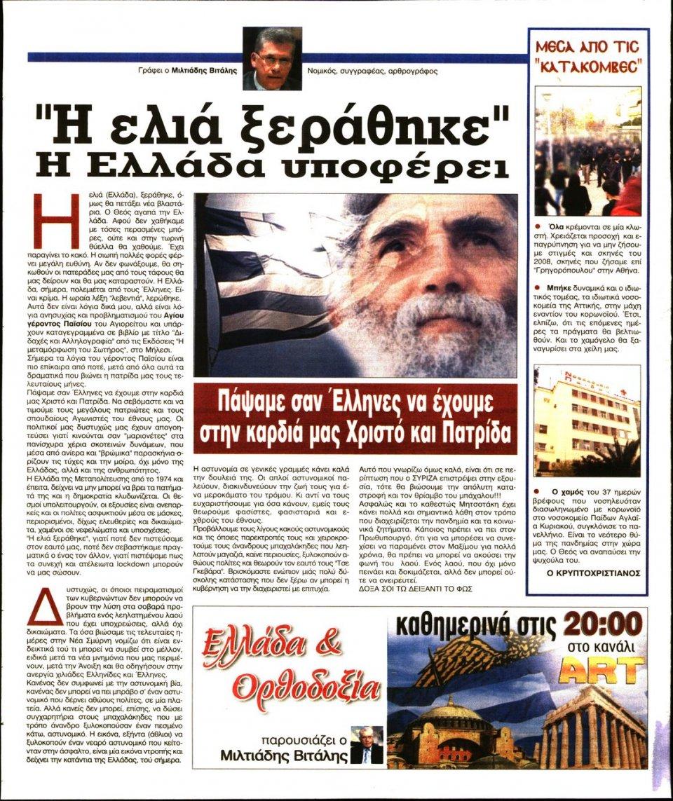 Οπισθόφυλλο Εφημερίδας - Ελεύθερη Ώρα - 2021-03-11