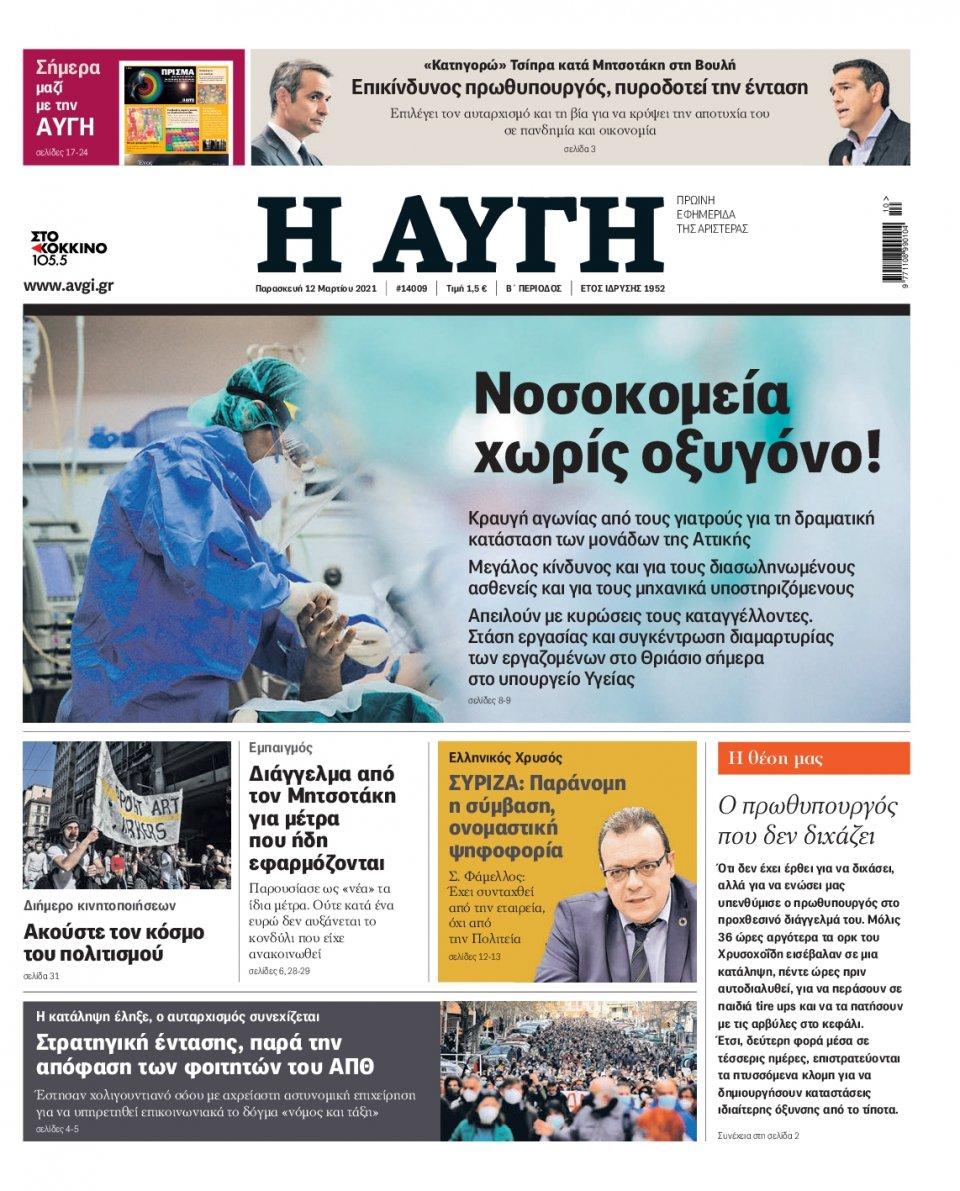 Πρωτοσέλιδο Εφημερίδας - Αυγή - 2021-03-12