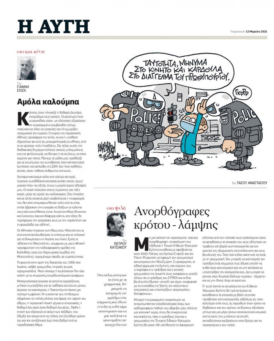 Οπισθόφυλλο Εφημερίδας - Αυγή - 2021-03-12