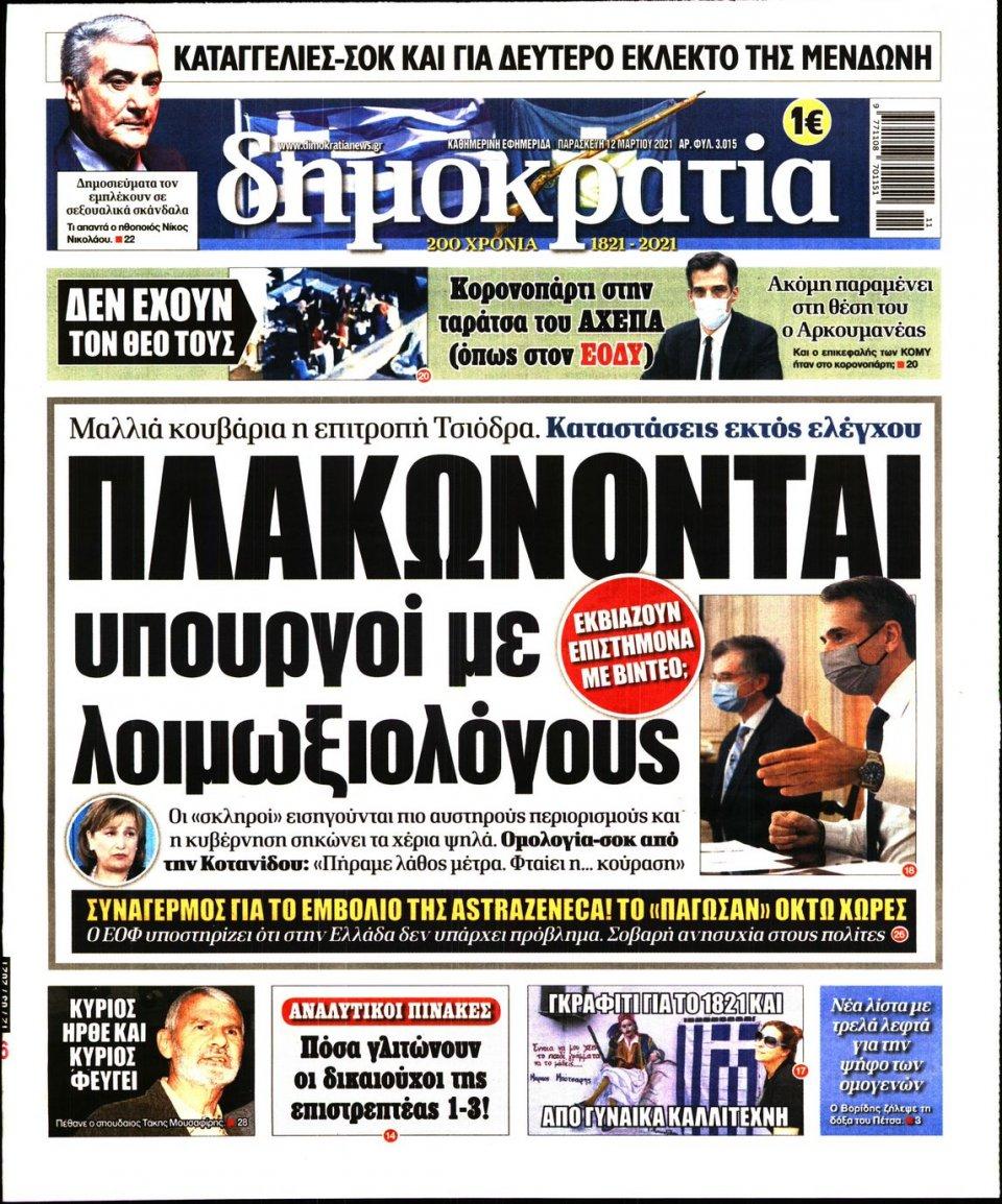Πρωτοσέλιδο Εφημερίδας - ΔΗΜΟΚΡΑΤΙΑ - 2021-03-12