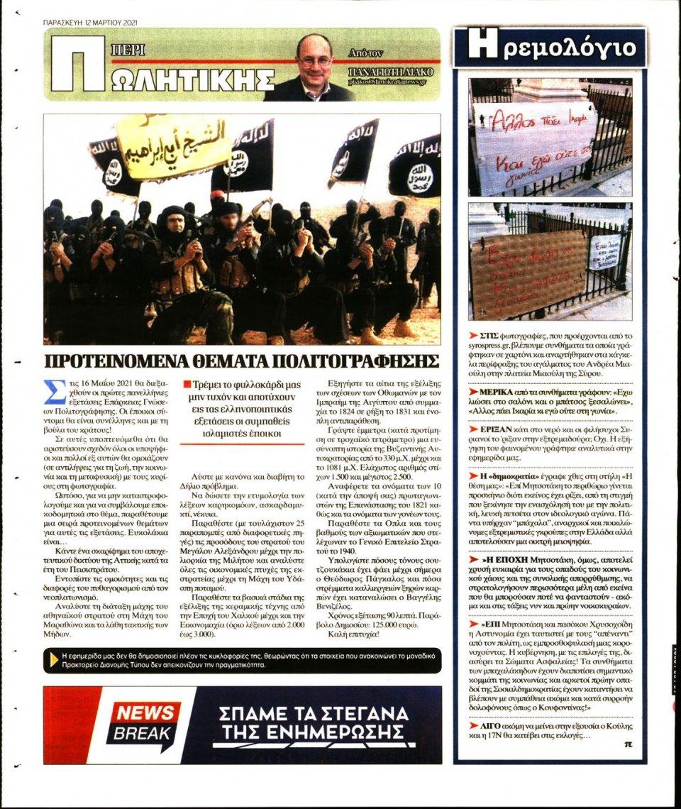 Οπισθόφυλλο Εφημερίδας - ΔΗΜΟΚΡΑΤΙΑ - 2021-03-12
