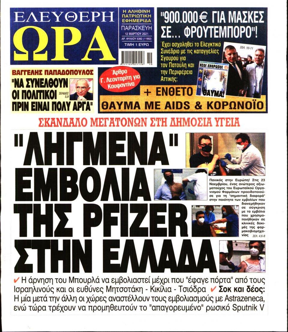 Πρωτοσέλιδο Εφημερίδας - Ελεύθερη Ώρα - 2021-03-12