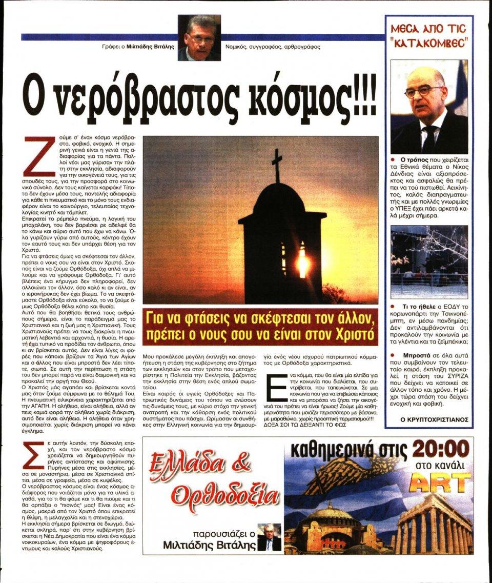 Οπισθόφυλλο Εφημερίδας - Ελεύθερη Ώρα - 2021-03-12