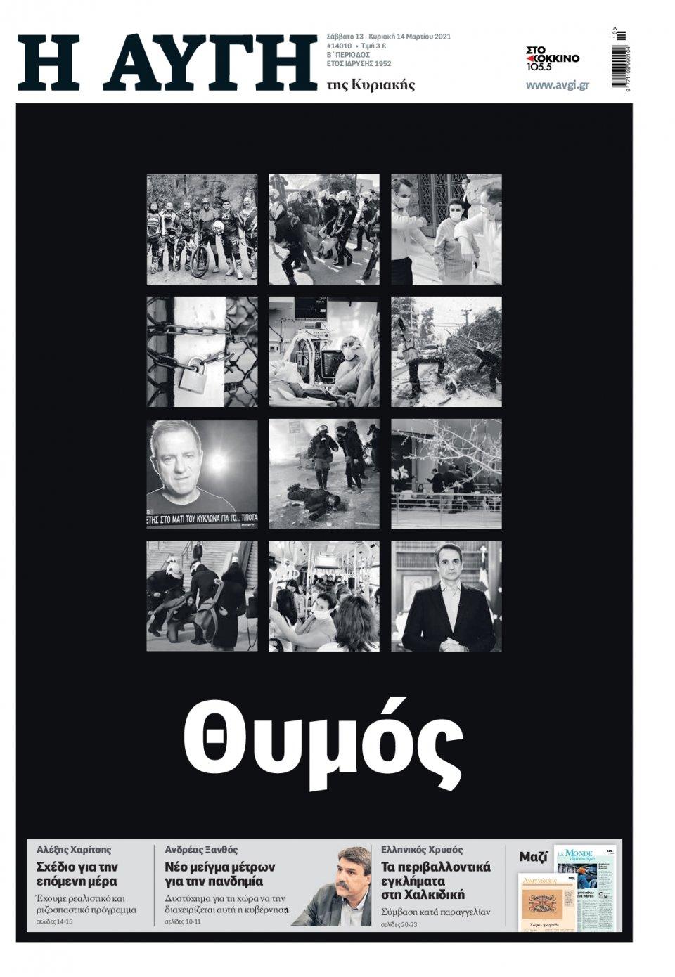 Πρωτοσέλιδο Εφημερίδας - Αυγή - 2021-03-13