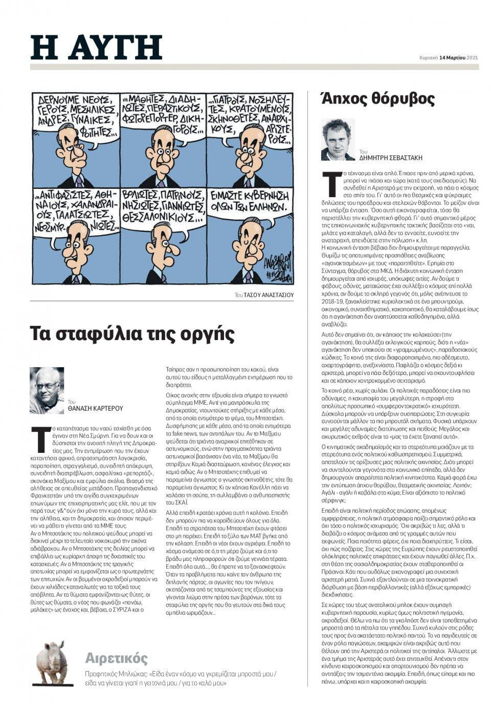 Οπισθόφυλλο Εφημερίδας - Αυγή - 2021-03-13