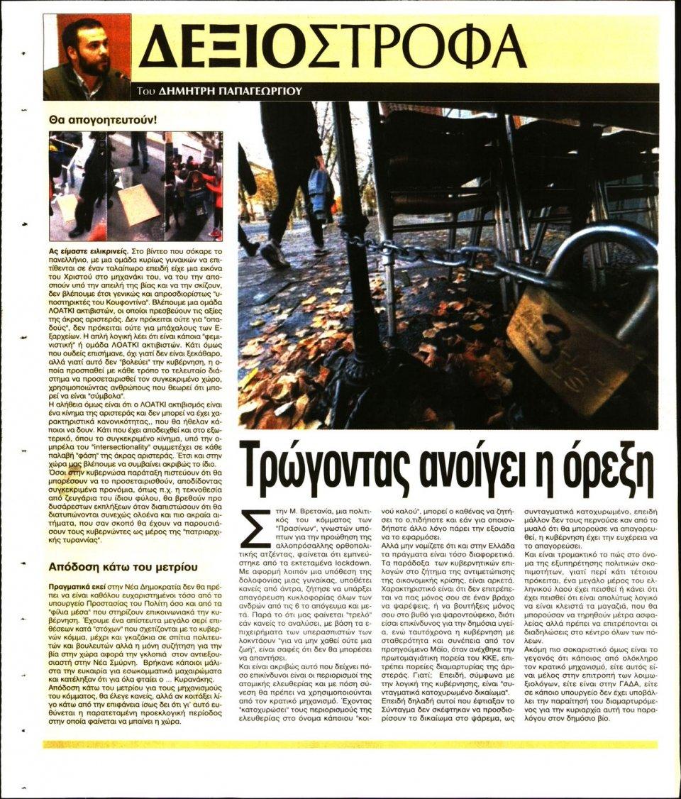 Οπισθόφυλλο Εφημερίδας - Ελεύθερη Ώρα - 2021-03-13