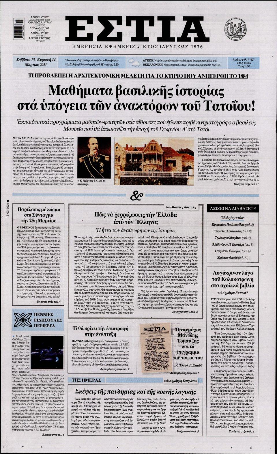 Πρωτοσέλιδο Εφημερίδας - Εστία - 2021-03-13