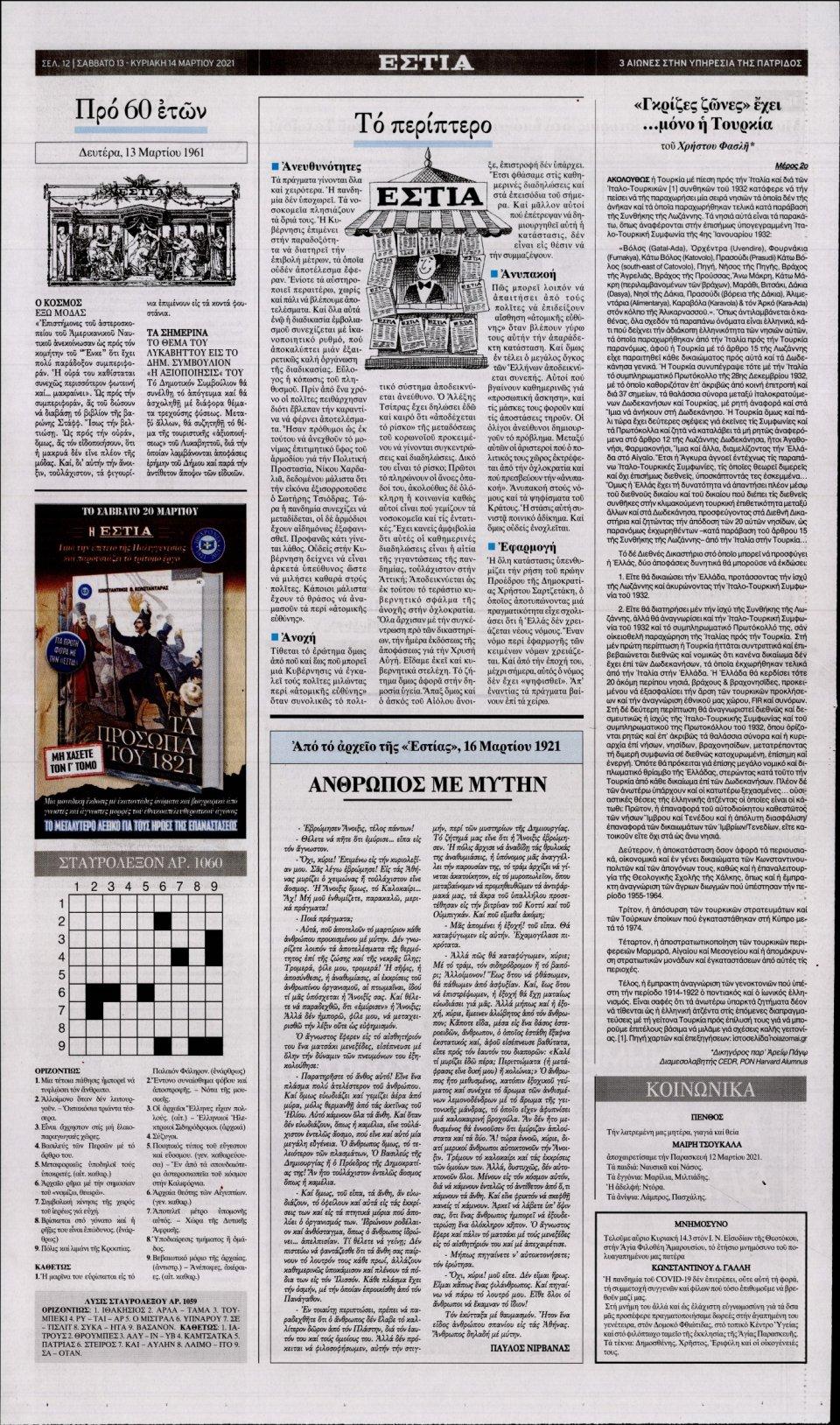 Οπισθόφυλλο Εφημερίδας - Εστία - 2021-03-13