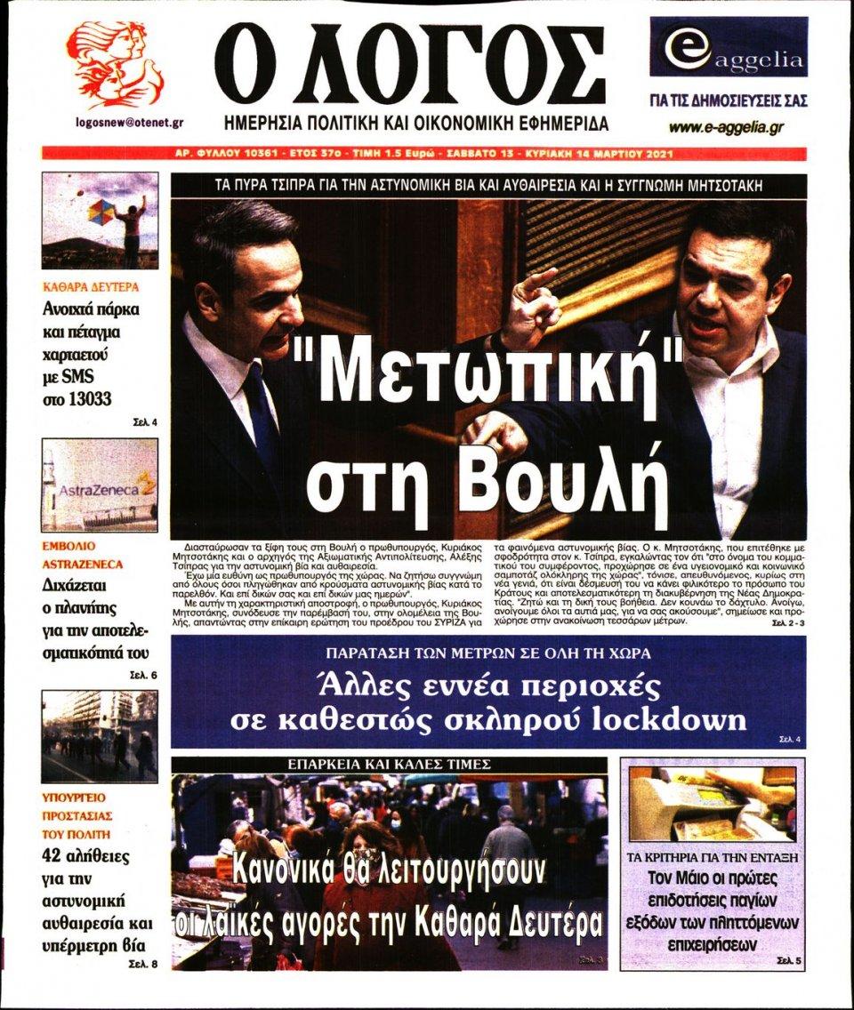 Πρωτοσέλιδο Εφημερίδας - Λόγος - 2021-03-13