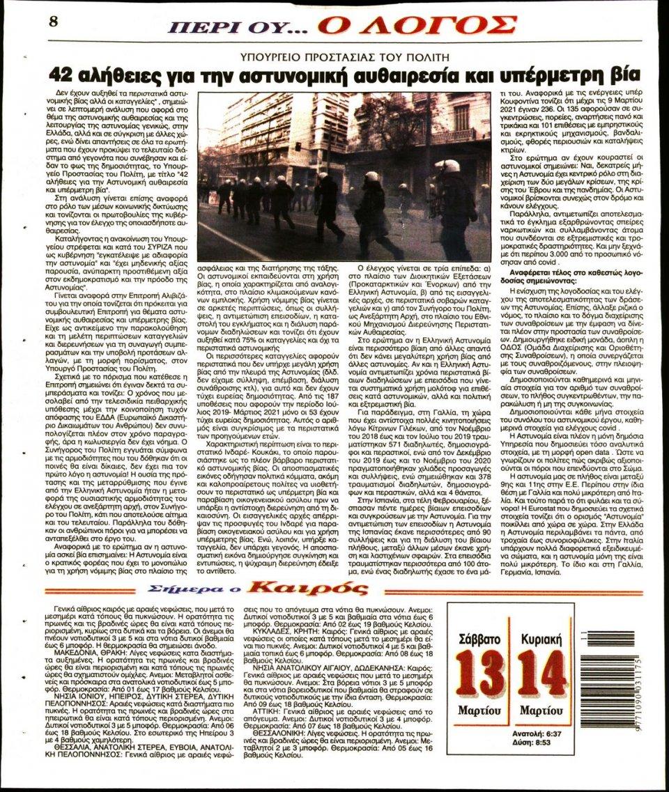 Οπισθόφυλλο Εφημερίδας - Λόγος - 2021-03-13