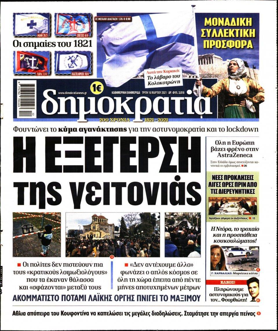 Πρωτοσέλιδο Εφημερίδας - ΔΗΜΟΚΡΑΤΙΑ - 2021-03-16