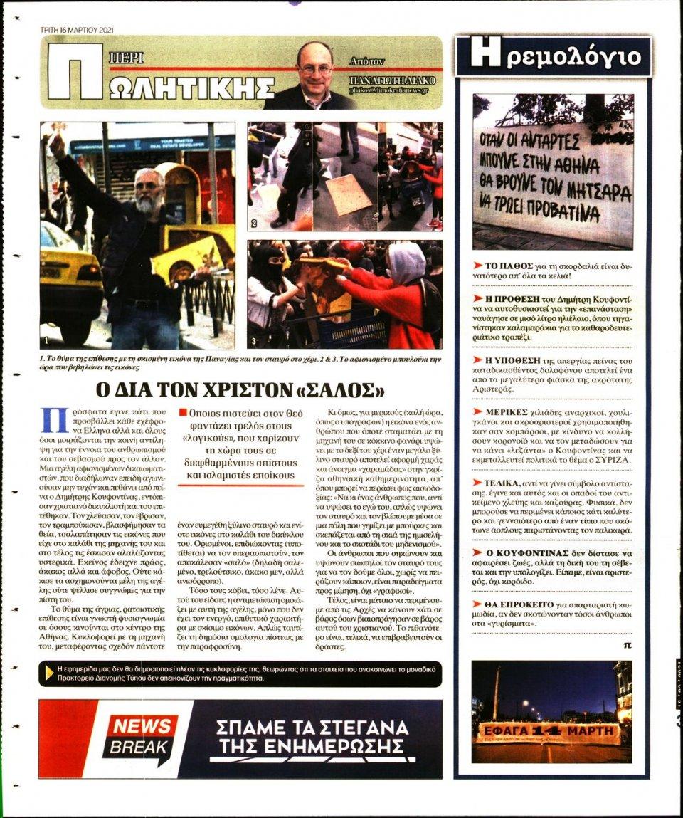Οπισθόφυλλο Εφημερίδας - ΔΗΜΟΚΡΑΤΙΑ - 2021-03-16