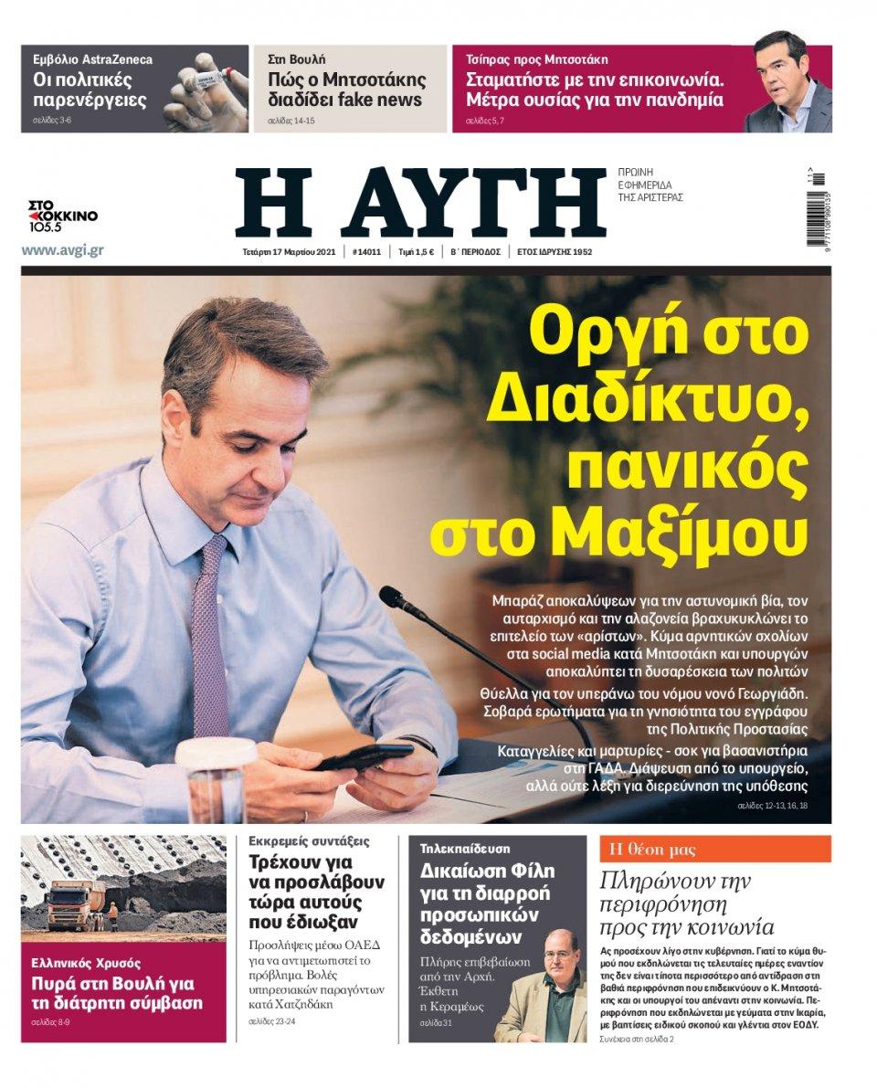 Πρωτοσέλιδο Εφημερίδας - Αυγή - 2021-03-17