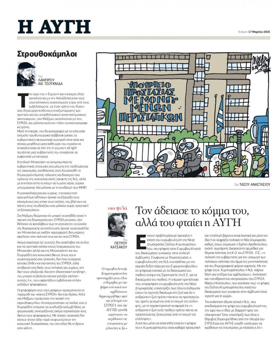 Οπισθόφυλλο Εφημερίδας - Αυγή - 2021-03-17