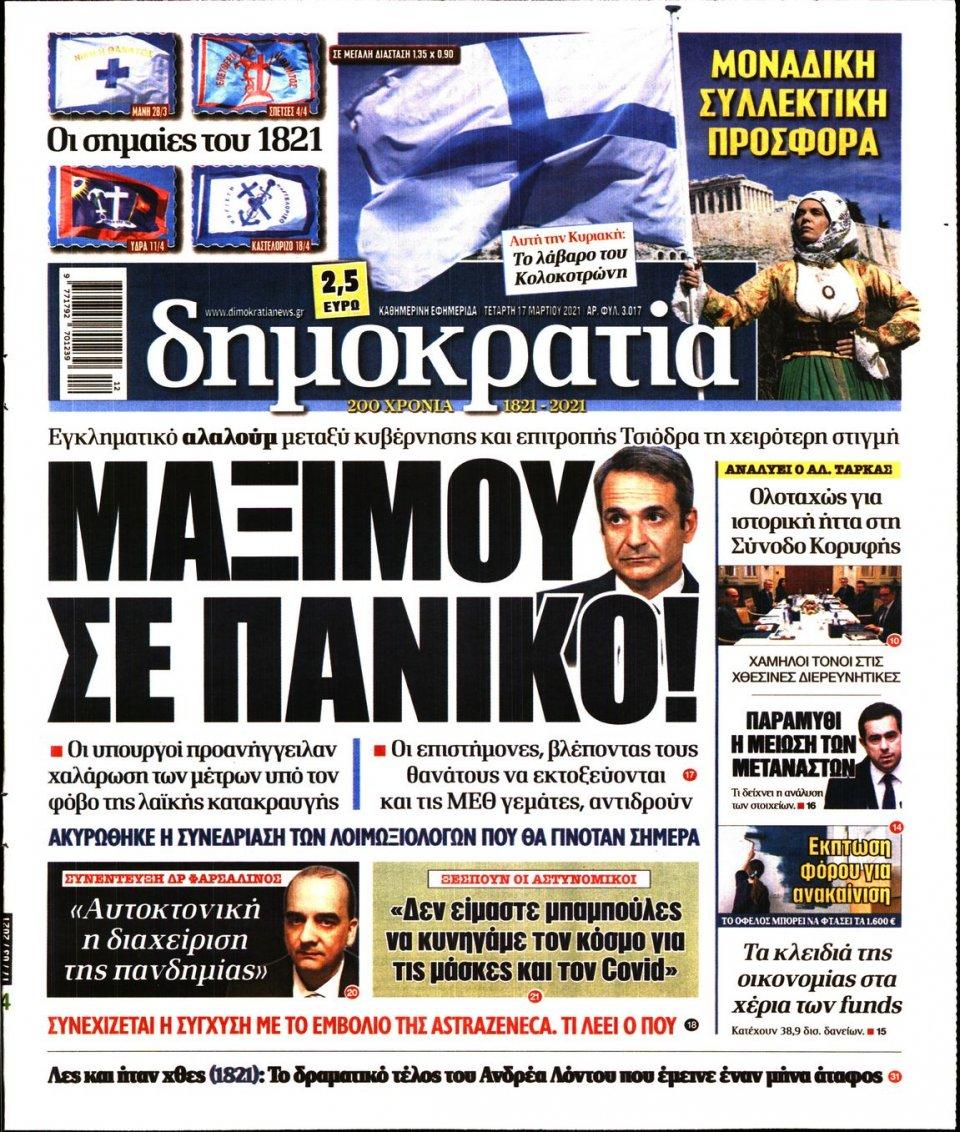 Πρωτοσέλιδο Εφημερίδας - ΔΗΜΟΚΡΑΤΙΑ - 2021-03-17