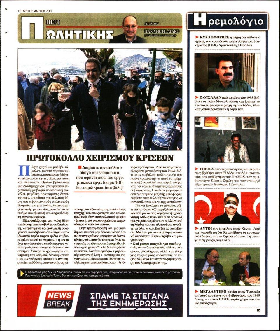Οπισθόφυλλο Εφημερίδας - ΔΗΜΟΚΡΑΤΙΑ - 2021-03-17