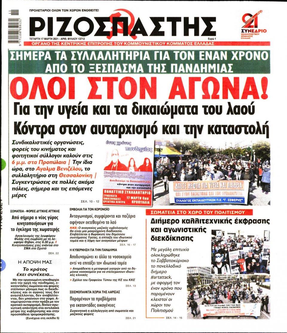 Πρωτοσέλιδο Εφημερίδας - Ριζοσπάστης - 2021-03-17