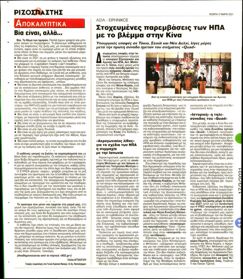 Οπισθόφυλλο Εφημερίδας - Ριζοσπάστης - 2021-03-17