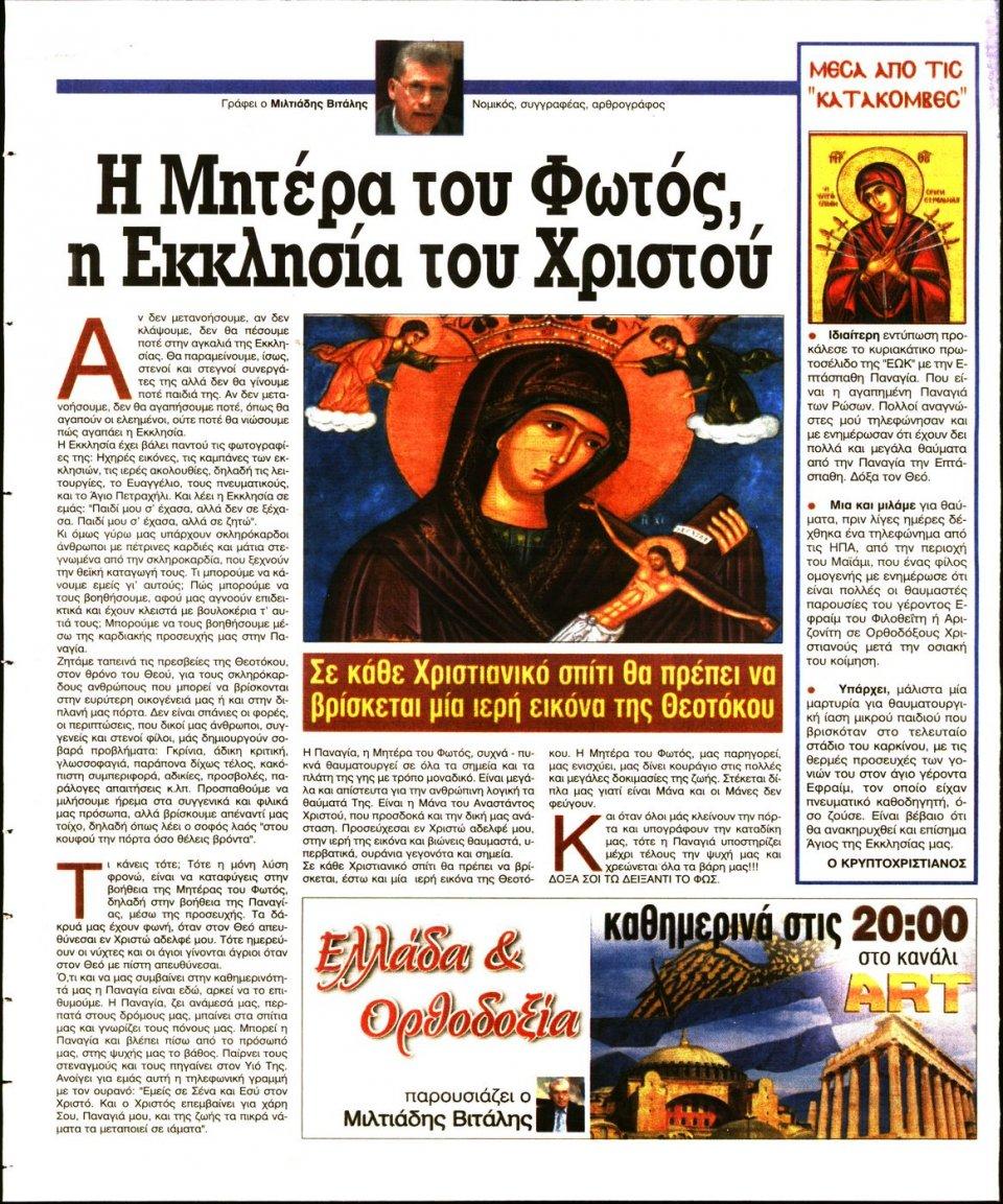 Οπισθόφυλλο Εφημερίδας - Ελεύθερη Ώρα - 2021-03-17