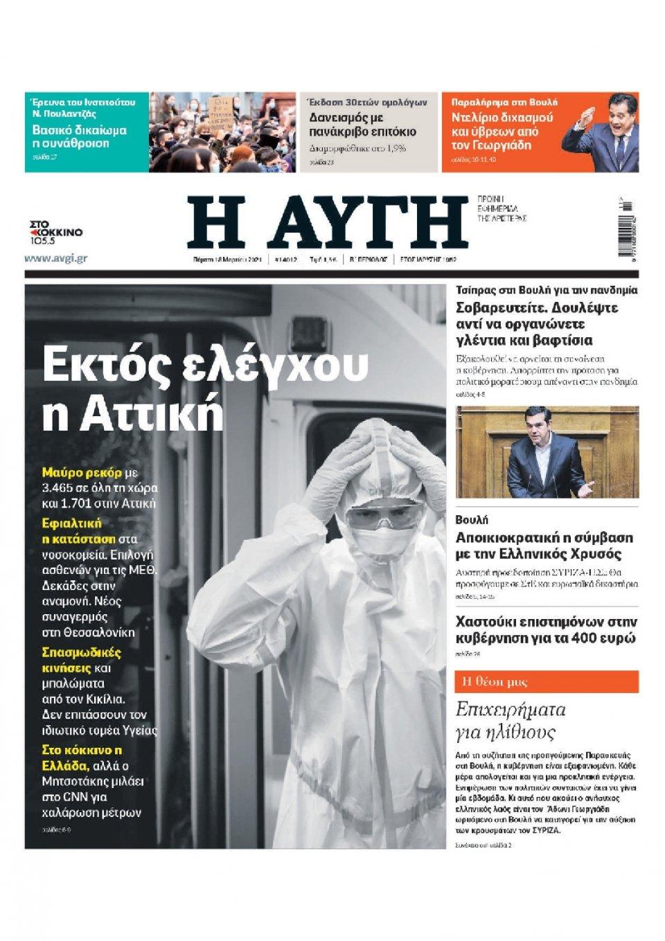 Πρωτοσέλιδο Εφημερίδας - Αυγή - 2021-03-18