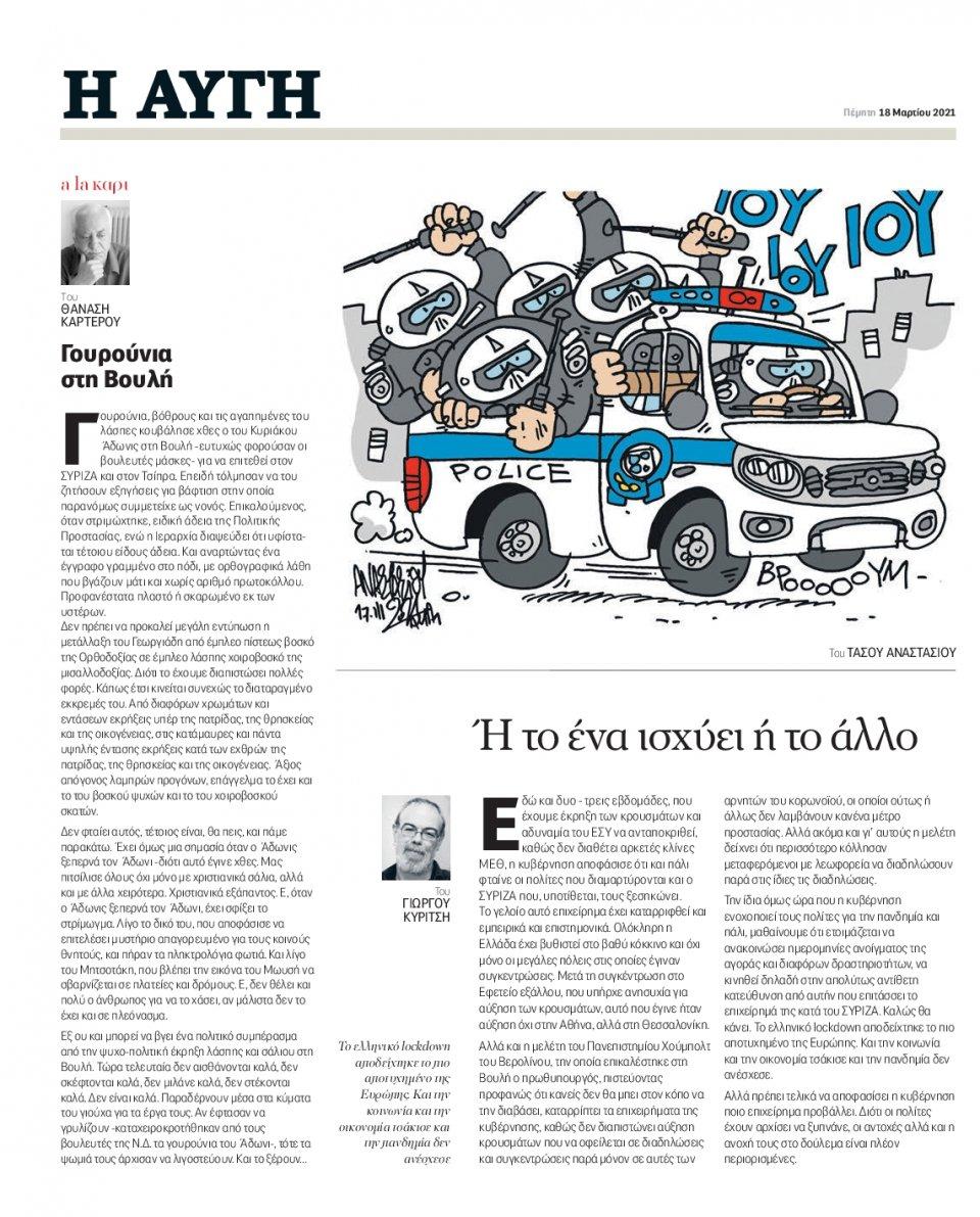 Οπισθόφυλλο Εφημερίδας - Αυγή - 2021-03-18
