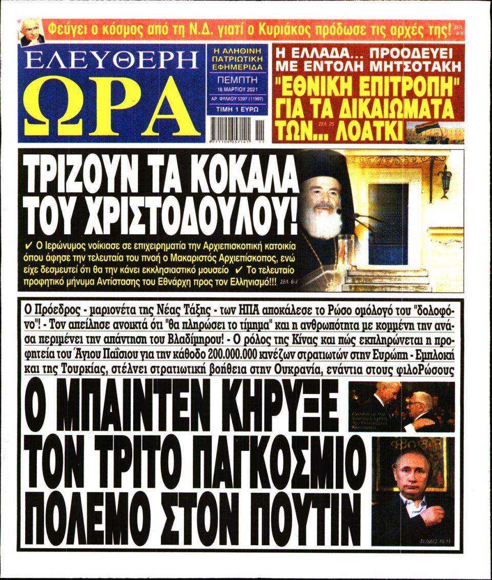 Πρωτοσέλιδο Εφημερίδας - Ελεύθερη Ώρα - 2021-03-18