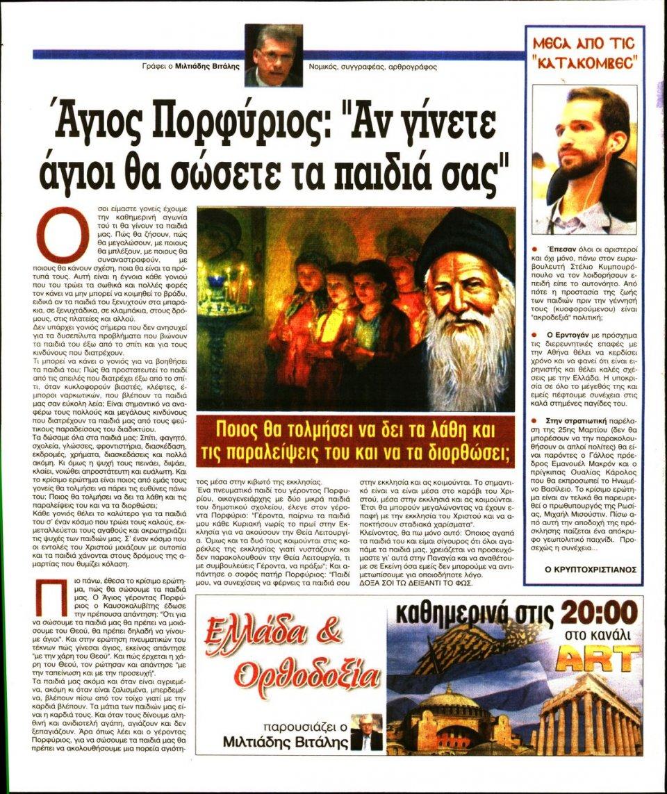 Οπισθόφυλλο Εφημερίδας - Ελεύθερη Ώρα - 2021-03-18