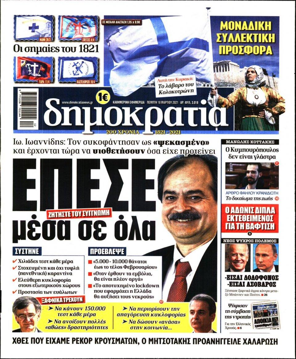 Πρωτοσέλιδο Εφημερίδας - ΔΗΜΟΚΡΑΤΙΑ - 2021-03-18