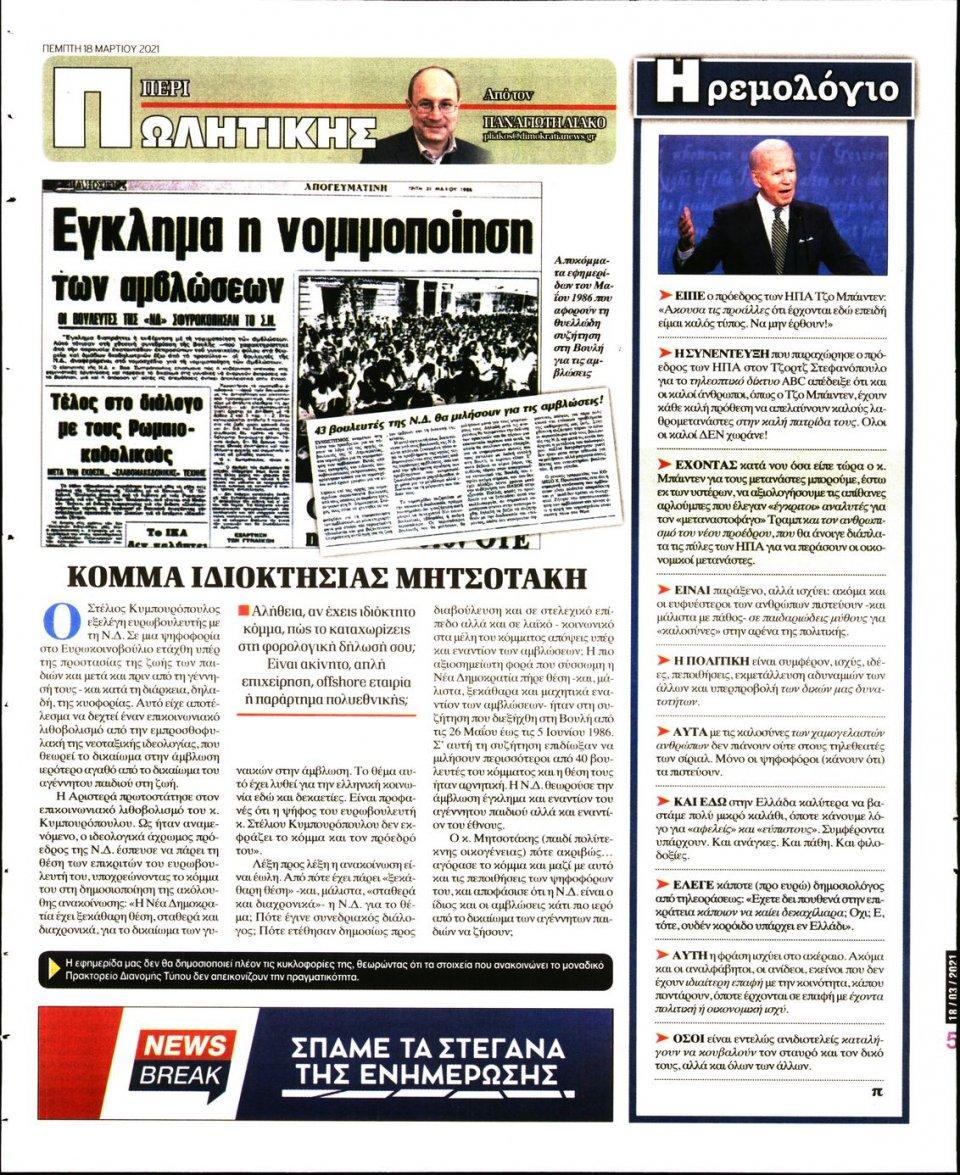 Οπισθόφυλλο Εφημερίδας - ΔΗΜΟΚΡΑΤΙΑ - 2021-03-18