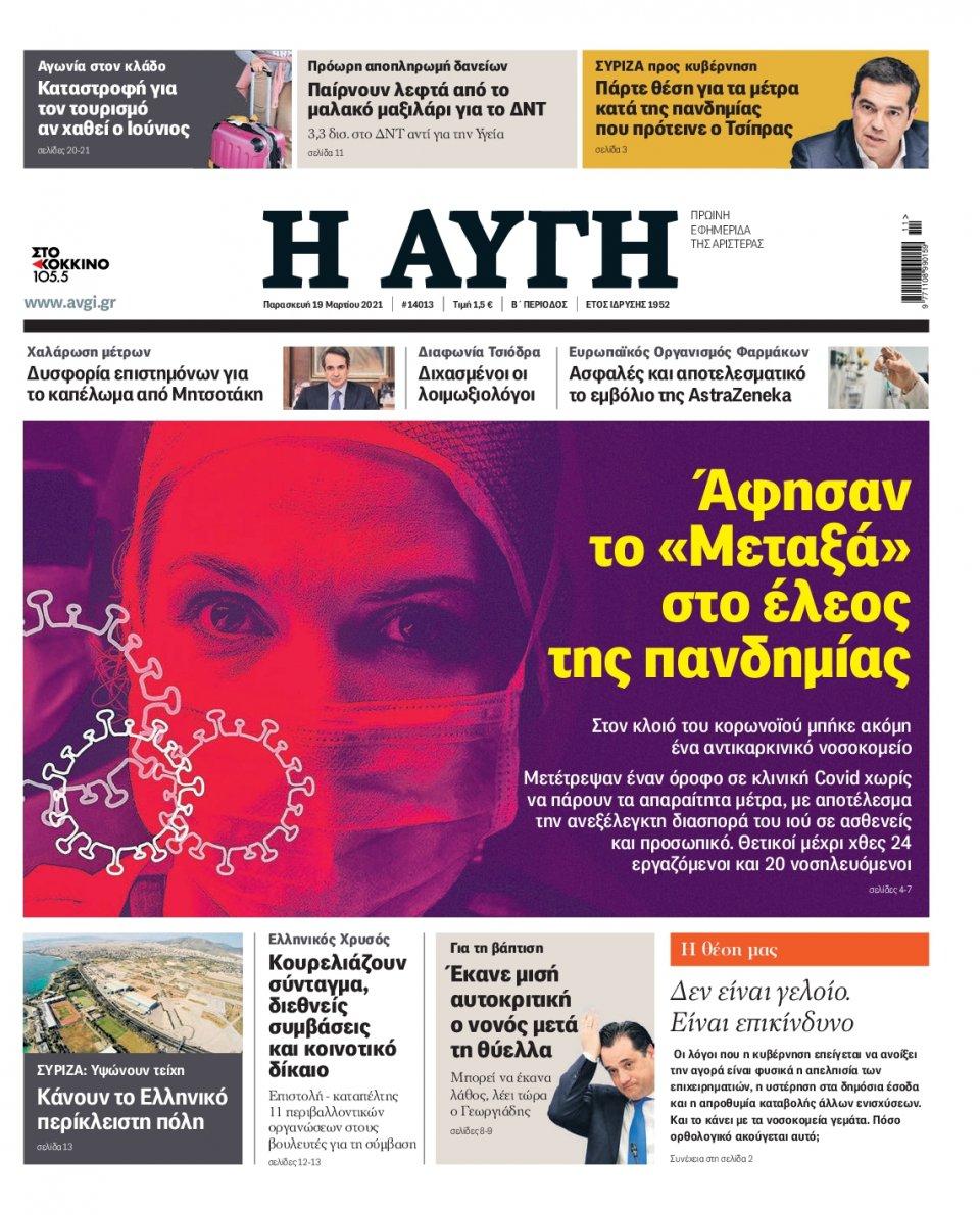 Πρωτοσέλιδο Εφημερίδας - Αυγή - 2021-03-19