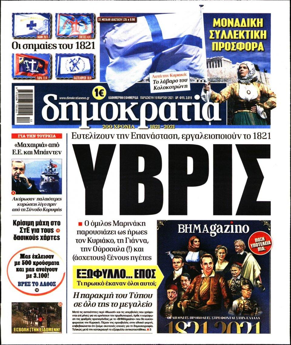 Πρωτοσέλιδο Εφημερίδας - ΔΗΜΟΚΡΑΤΙΑ - 2021-03-19