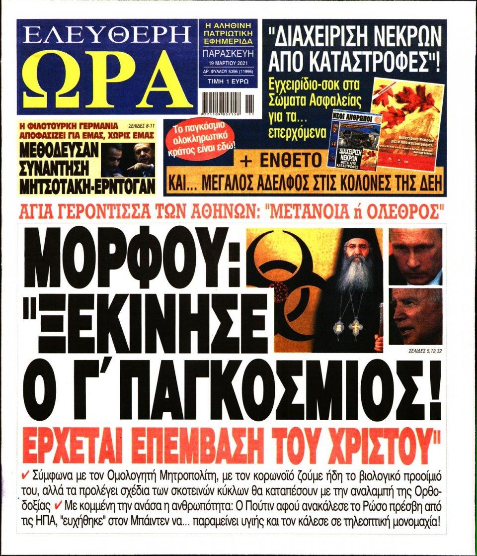 Πρωτοσέλιδο Εφημερίδας - Ελεύθερη Ώρα - 2021-03-19