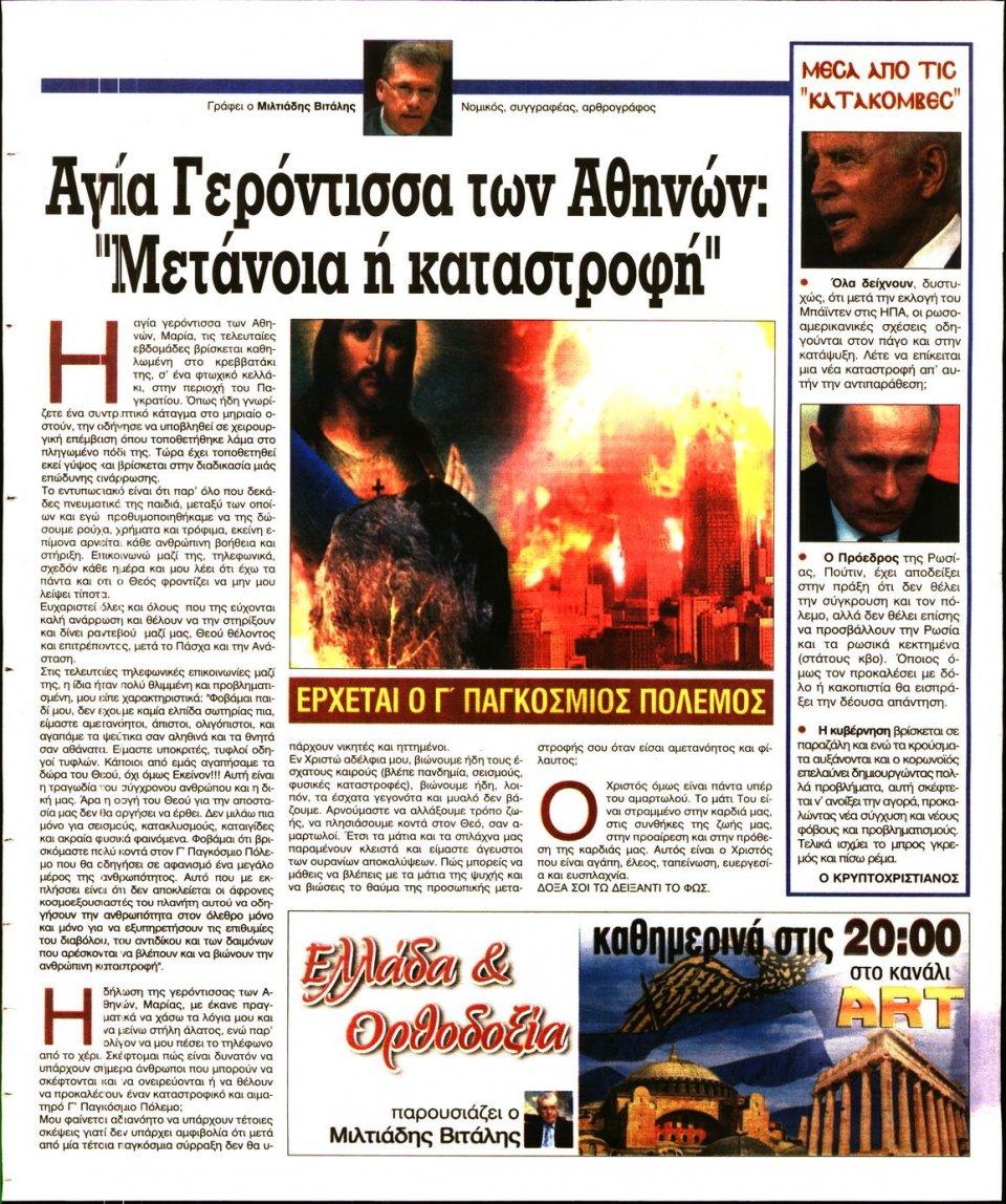 Οπισθόφυλλο Εφημερίδας - Ελεύθερη Ώρα - 2021-03-19