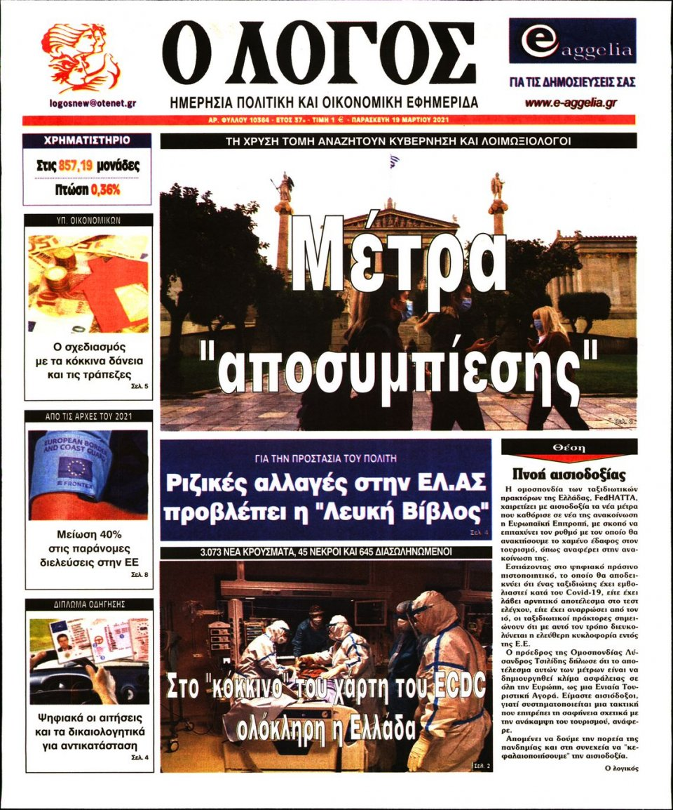 Πρωτοσέλιδο Εφημερίδας - Λόγος - 2021-03-19