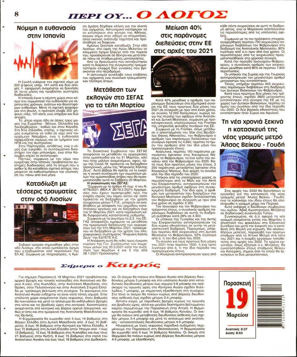 Οπισθόφυλλο Εφημερίδας - Λόγος - 2021-03-19
