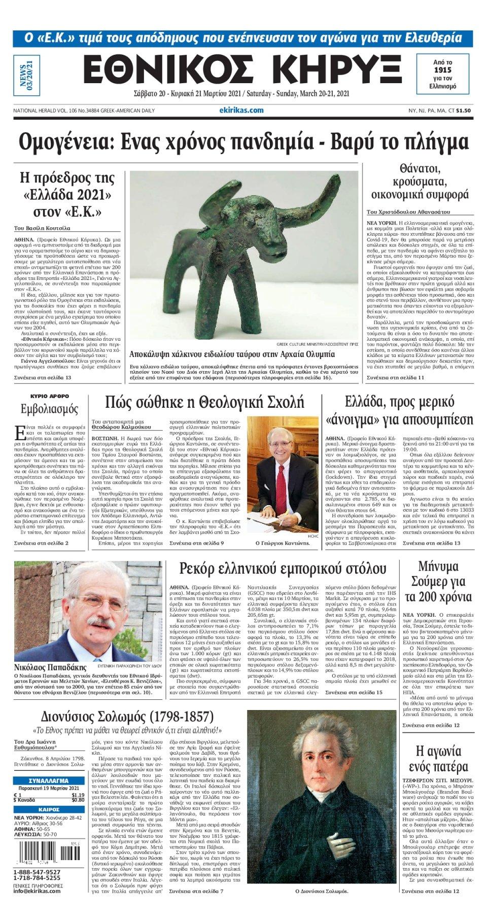 Πρωτοσέλιδο Εφημερίδας - ΕΘΝΙΚΟΣ ΚΗΡΥΞ ΝΕΑΣ ΥΟΡΚΗΣ - 2021-03-20
