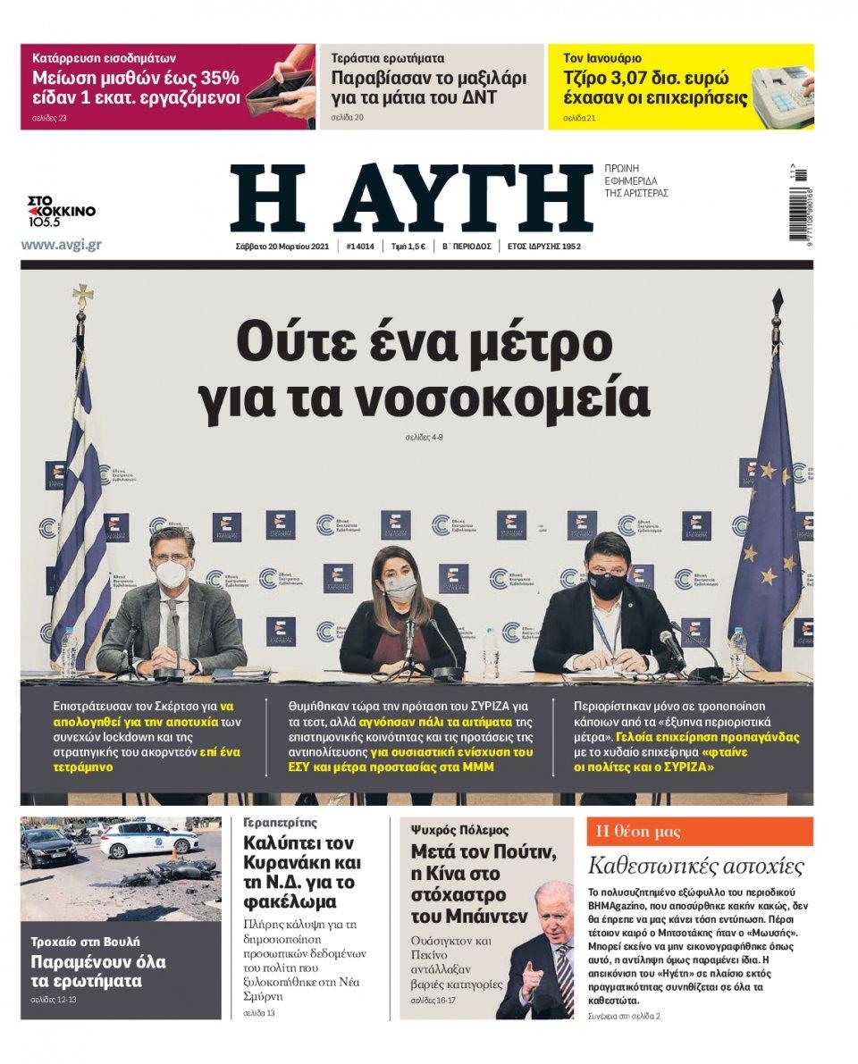 Πρωτοσέλιδο Εφημερίδας - Αυγή - 2021-03-20