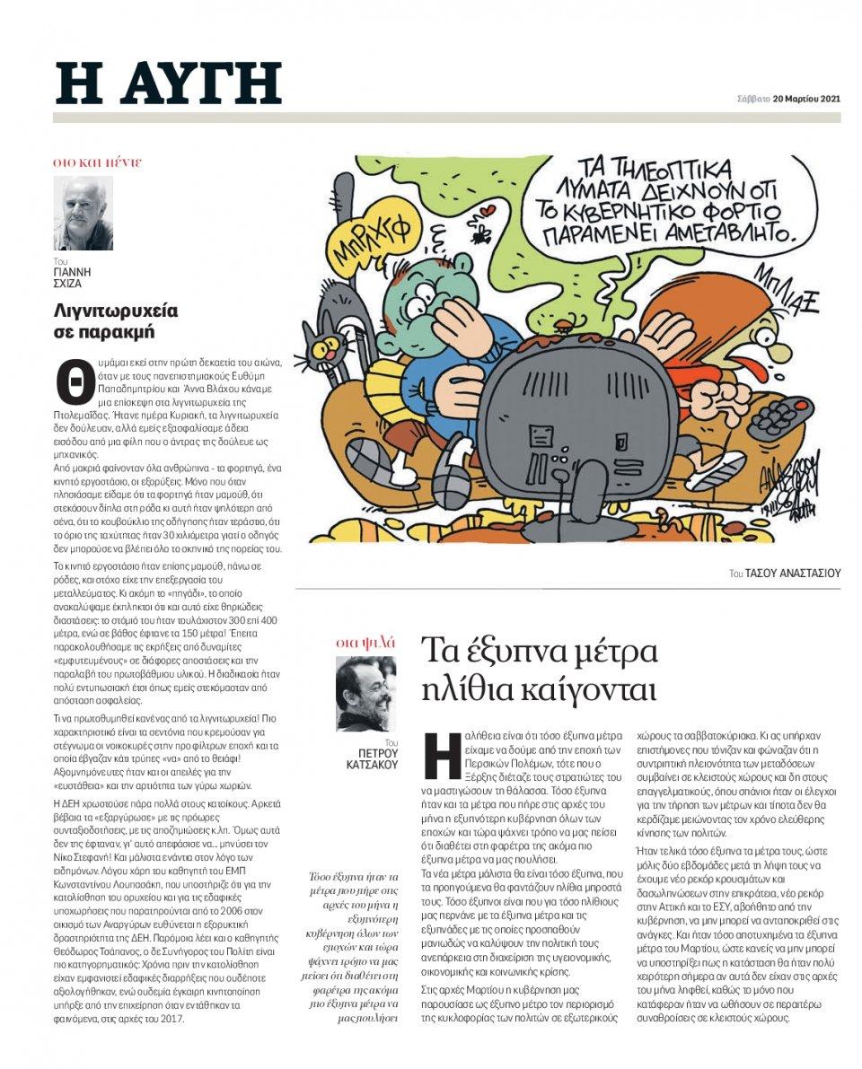 Οπισθόφυλλο Εφημερίδας - Αυγή - 2021-03-20